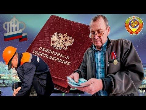 Трудовой Стаж Для Выхода на Пенсию Как Рассчитывают Стаж в Пенсионном Фонде РФ