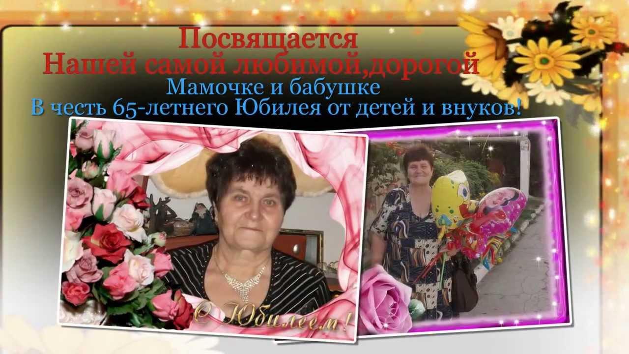 Поздравления с 65 летним юбилеем бабушке от внуков