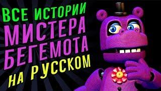 FNAF 7 ВСЕ ИСТОРИИ МИСТЕРА БЕГЕМОТА с РУССКОЙ ОЗВУЧКОЙ !!! FNAF ULTIMATE CUSTOM NIGHT MR. HIPPO RUS
