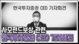 사모펀드보상 관련 한국투자증권 CEO 기자회견