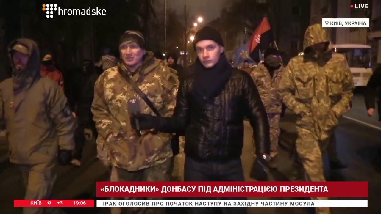 В центре Киева произошли столкновения между полицией и протестующими