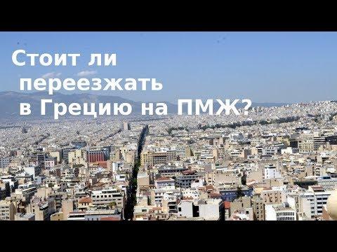 Как уехать в грецию на пмж из россии