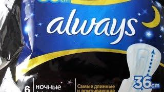 Тест-обзор на Always Night 7+ Кап АЛЯ