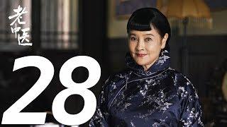 《老中医 Doctor of Traditional Chinese Medicine》EP28——主演:陈宝国、冯远征、许晴