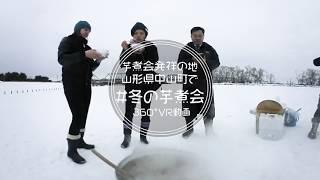 【VR×PR】芋煮会発祥の地・山形県中山町で「冬の芋煮会」をやってみた