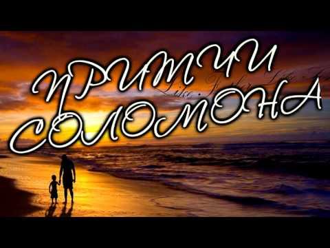 КНИГА ПРИТЧЕЙ, 16-я глава, (аудиоверсия)