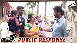 Public Emotional Response on Yatra, YSR Biopic Movie | Ys Rajasekhar Reddy | Yatra Movie Public Talk