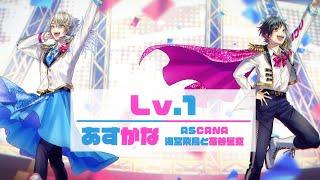 『Lv.1』リリックビデオ 海堂飛鳥と苺谷星空(あすかな/ASCANA)