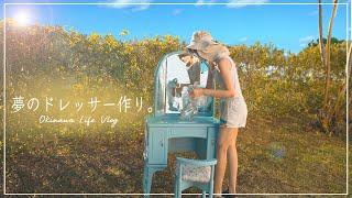 沖縄の夏が終わる前に、ずっと楽しみにしてた事を旦那とやります。 古民家二人暮らしのVlog
