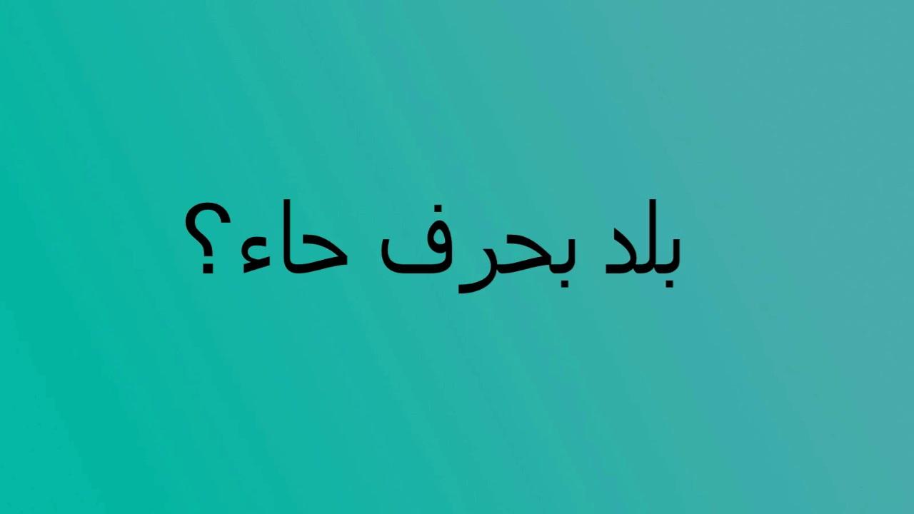 بلاد بحرف ح Youtube 5