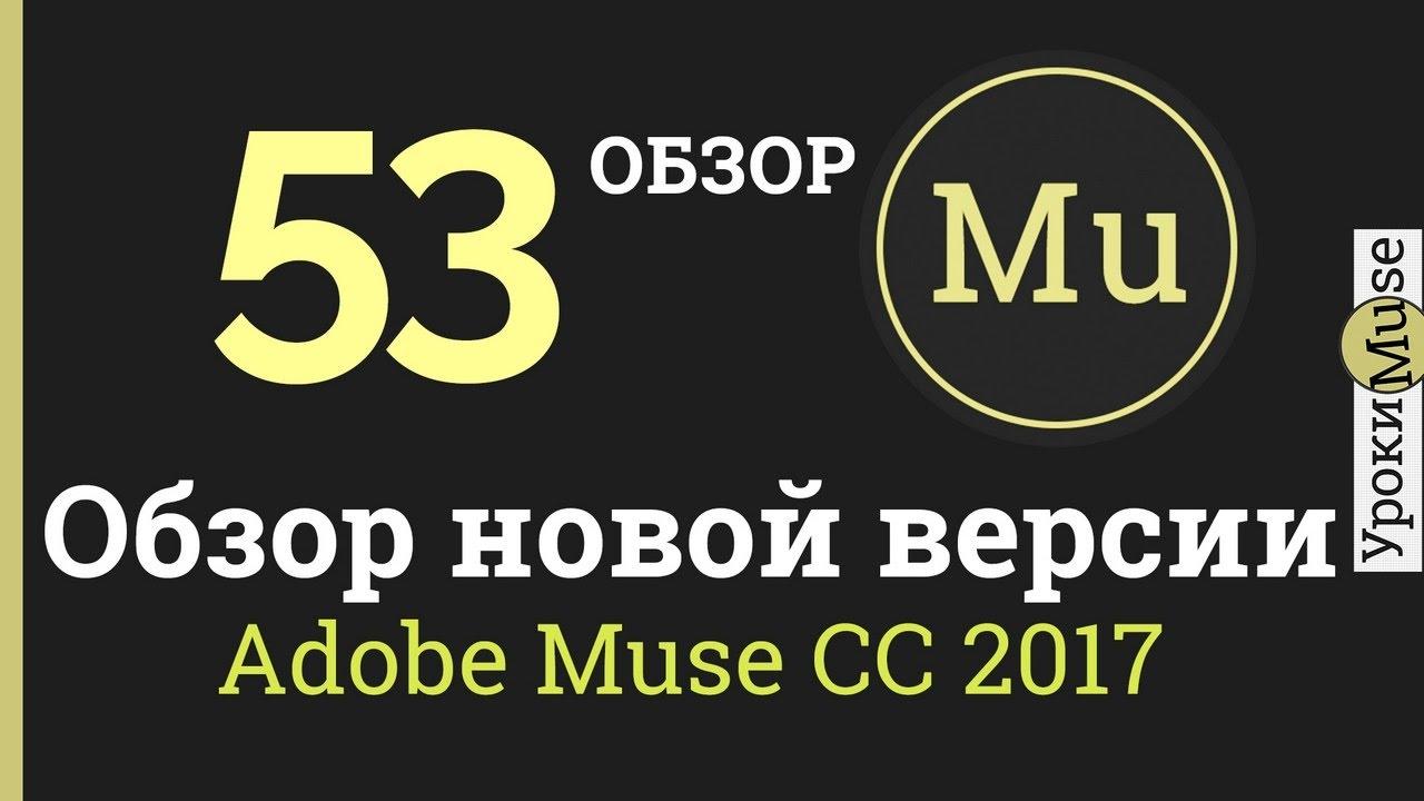 Adobe Muse уроки | 53. Обзор новой версии Adobe Muse CC 2017