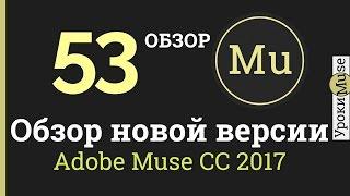 Adobe Muse уроки   53. Обзор новой версии Adobe Muse CC 2017