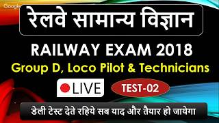 Live Test Railway Group D/ALP Preparation | General Science Test-02 Online Coaching