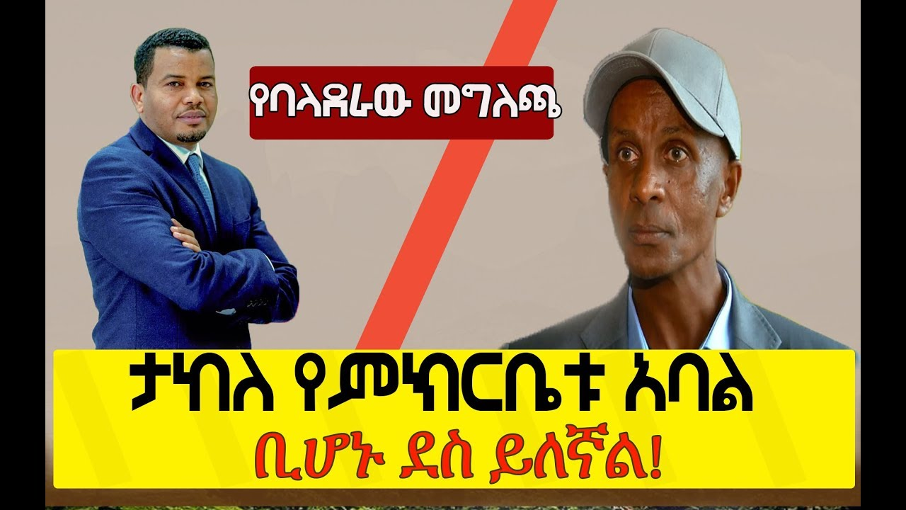 Baladera council leader Eskinder Nega ask the mayor to be part of the council