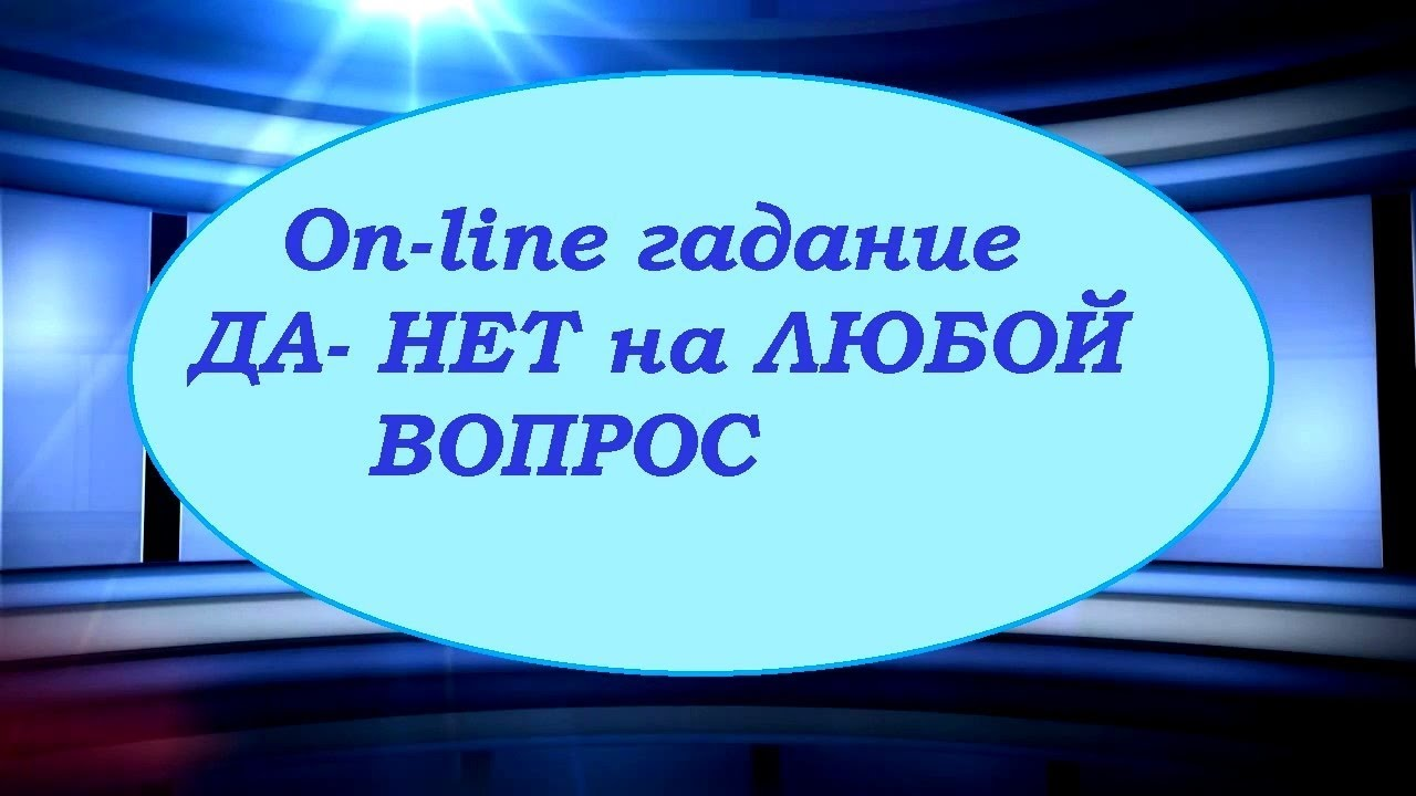 Карта таро гадание онлайн да нет гадание на картах таро по телефону минск