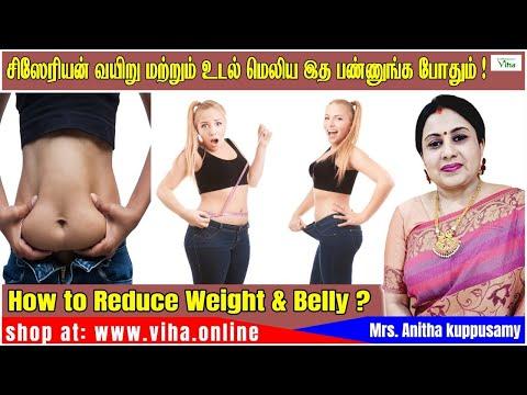 How To Reduce Your Body Weight And Belly/சிஸேரியன் வயிறு மற்றும் உடல் மெலிய/Anitha Kuppusamy