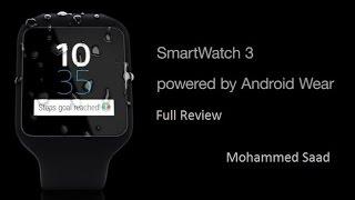 المراجعه الكامله لساعة سوني الذكيه SW3 | Sony Smartwatch 3 full review