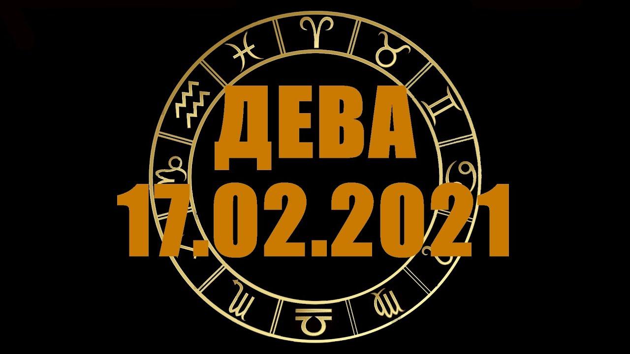 Гороскоп на 17.02.2021 ДЕВА