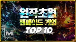 원작을 초월한 팬메이드 게임 TOP 10 - [마인 TV]