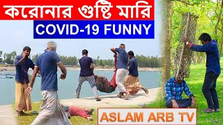 করোনার গুষ্টি মারি || Corona Funny Video || COVID -19 Funny || Update Corona Funny Video 2020