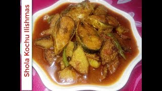 Delicious Kachu Recipe With Fish | শোলাকচু ইলিশ মাছের ঝোল | Tasty Arum Root Curry