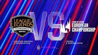 Игры звезд 2018 NA Vs EU. День 1