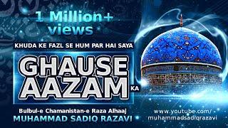vuclip khuda ke fazl se Hum Par Hai Saaya Gaus e Aazam Ka- Muhammad Sadiq Razavi