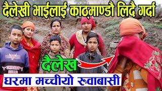 चर्चित दैलेखी भाईहरु काठ्माण्डौ जाँदै गर्दा घरमा के भयो हेर्नुहोस पूरा भिडियो   Dailekhi Vai