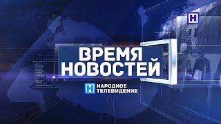 Программа Время новостей 19 июля 2021 г