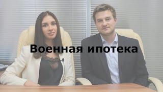 Выпуск 1. Военная ипотека в 2016 году. Сергей(, 2016-04-22T20:29:05.000Z)