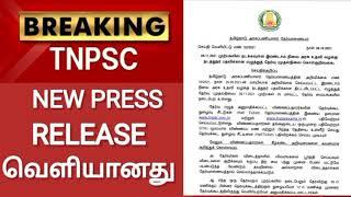tnpsc new press release/ tnpsc latest press release/tnpsc update/tnpsc news today/tamilnadu job news