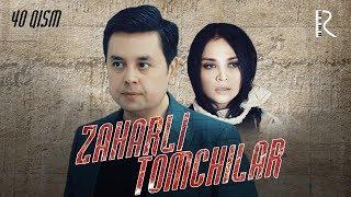 Zaharli tomchilar (o'zbek serial) | Захарли томчилар (узбек сериал) 40-qism