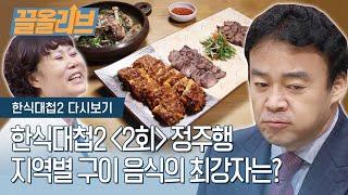 【한식대첩 2 다시보기】2회. 토끼, 오리, 꿩?? 지역별 구이 음식♨ 방영 5주년 기념 몰아보기 | Hansik Battle S2 EP2