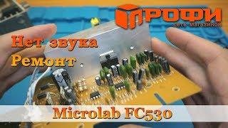FC530/ ta'mirlash akustik tizim Microlab Profi