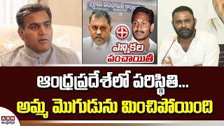 MLC Deepak Reddy Says Kodali Nani Amma Mogudu Dialogue   AP Local Elections   AP SEC Vs Jagan   ABN