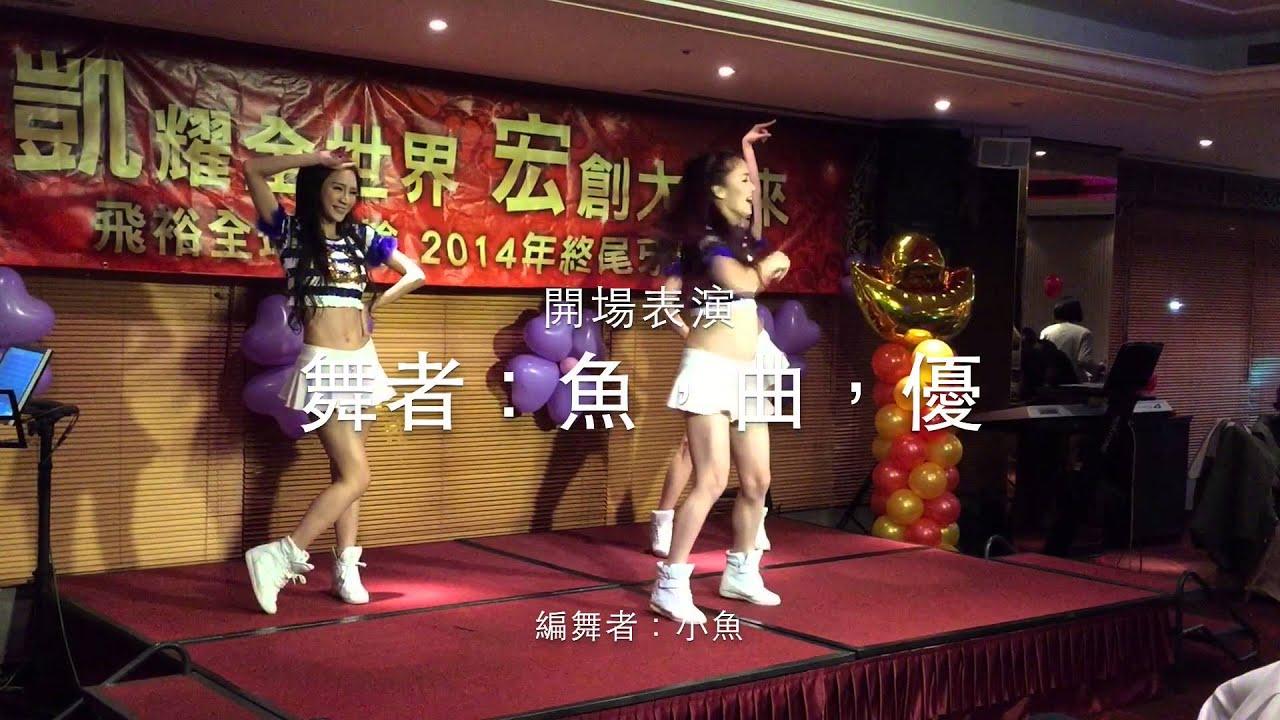 主持人小優2015凱宏運輸尾牙晚會開場中場演出 抽獎互動遊戲片段 - YouTube