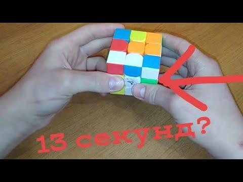 Как собирать кубик Рубика за 13 секунд?