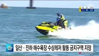 일산·진하 해수욕장 수상레저 활동 금지구역 지정  20…