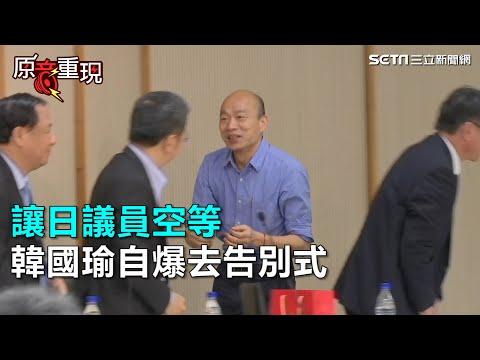 讓日議員空等 韓國瑜自爆去告別式|三立新聞網SETN.com