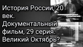 История России, 20 век. Документальный фильм, 29 серия. Великий Октябрь?