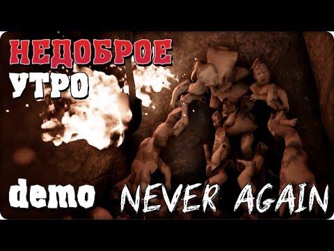 Прохождение Never Again. DEMO. НЕДОБРОЕ УТРО [1080p 60fps]
