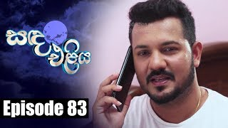 Sanda Eliya - සඳ එළිය Episode 83 | 12 - 07 - 2018 | Siyatha TV Thumbnail