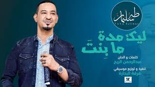 طه سليمان - ليك مدة ما بنت - 2019 / Taha Suliman - Leek Moda Ma Benta