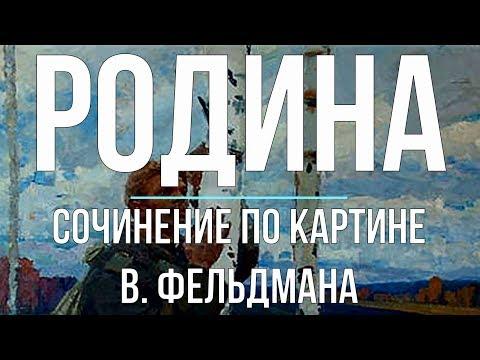 Сочинение по картине «Родина» В. Фельдмана