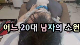 남자 앞머리 탈모  모발 급속 충전 헤어증모술로 풍성해…