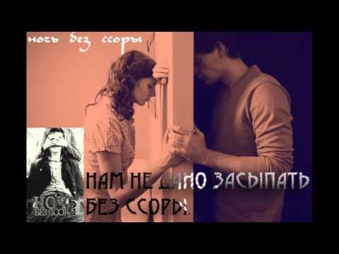 Клип Дима Карташов - Ночь без ссоры