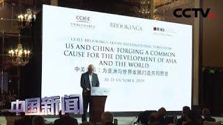 [中国新闻] 中美关系国际研讨会在新加坡举行 | CCTV中文国际