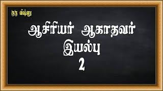 Guru Vishnu – Learn – Tamil Grammar –  033-The Bad Qualities Of The Teacher-02