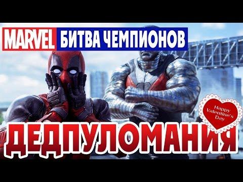 Marvel: Битва Чемпионов - Дедпул (ios) #2