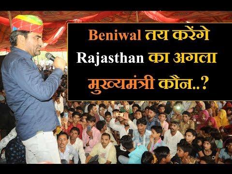 Beniwal तय करेंगे Rajasthan का अगला मुख्यमंत्री कौन? hanuman beniwal will decide cm